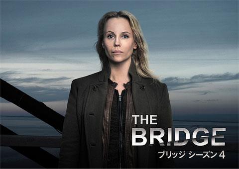 THE BRIDGE/ブリッジ シーズン4