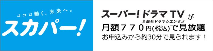 スカパー_スーパーが月額700円で見放題。