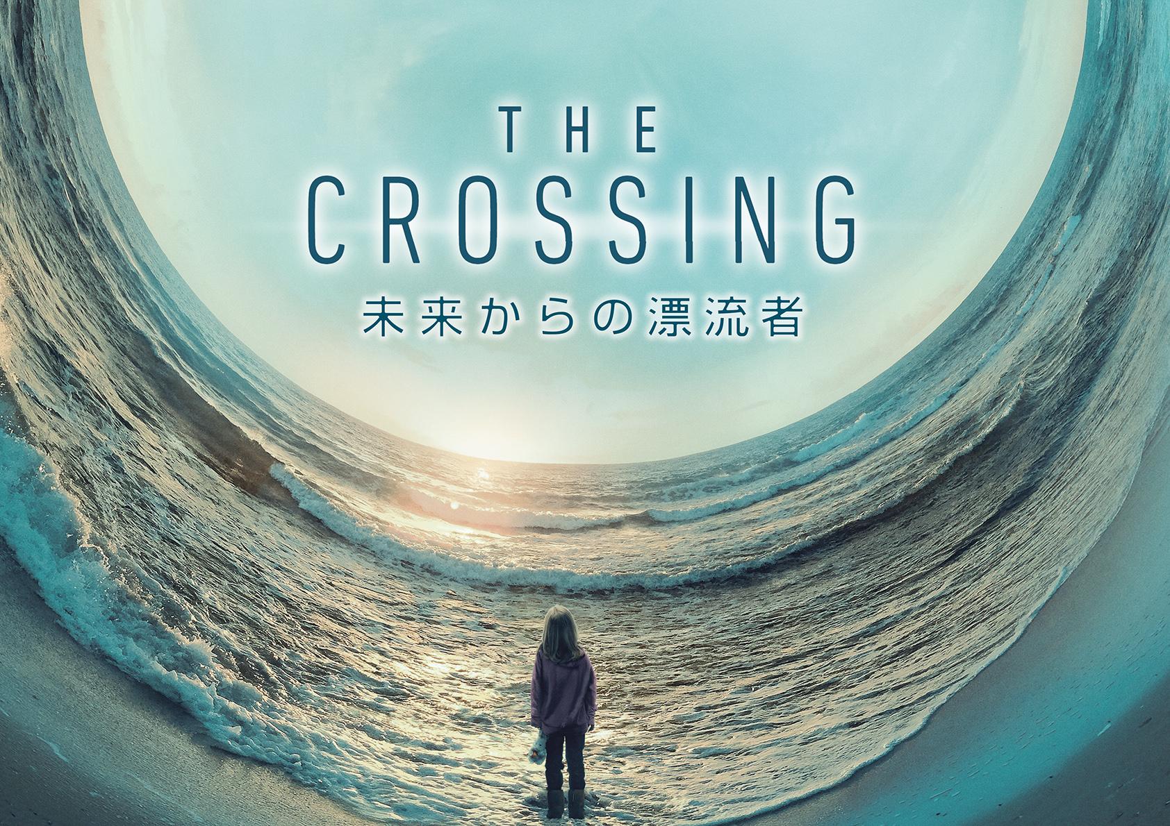 THE CROSSING/未来からの漂流者