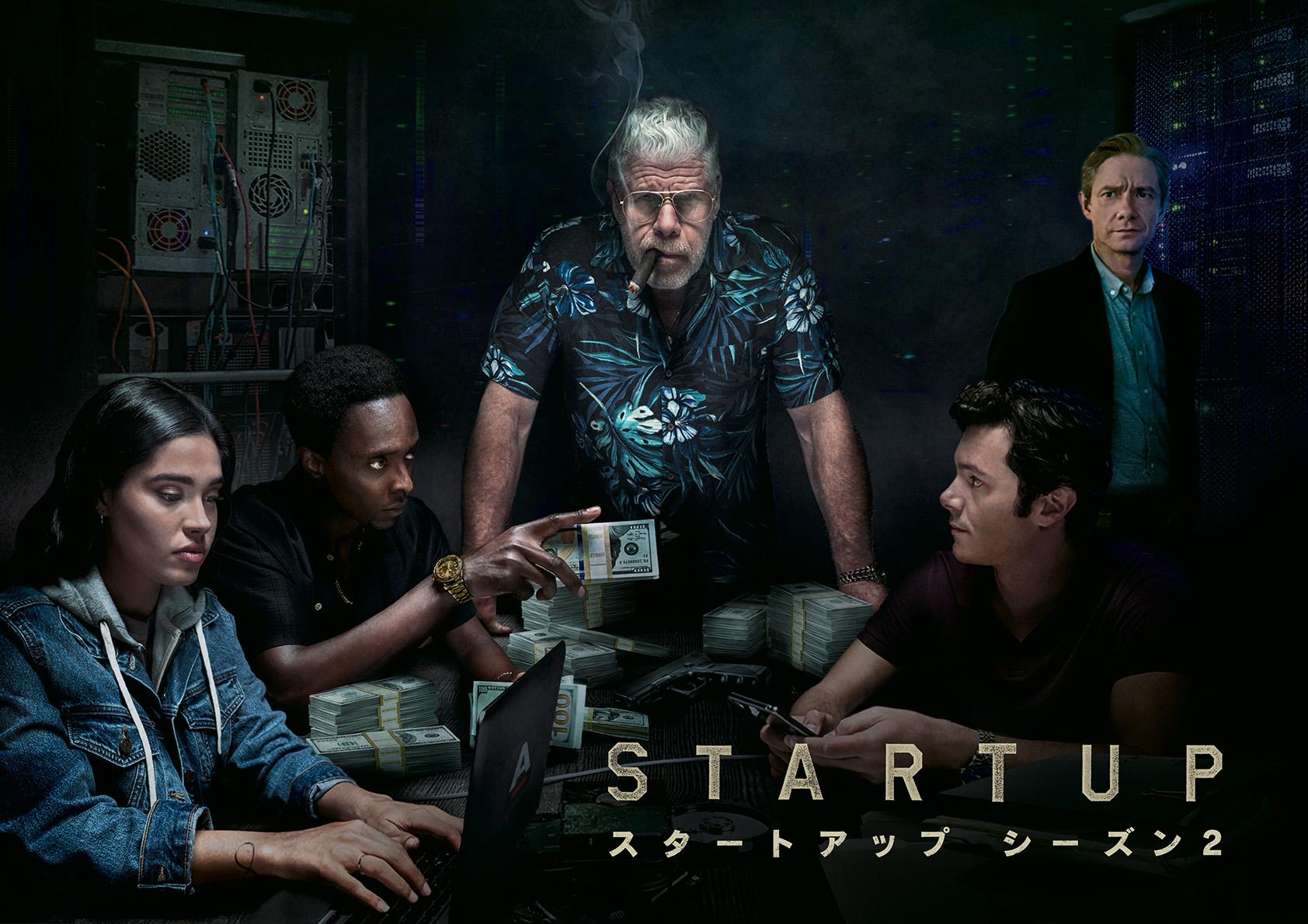 STARTUP スタートアップ シーズン2