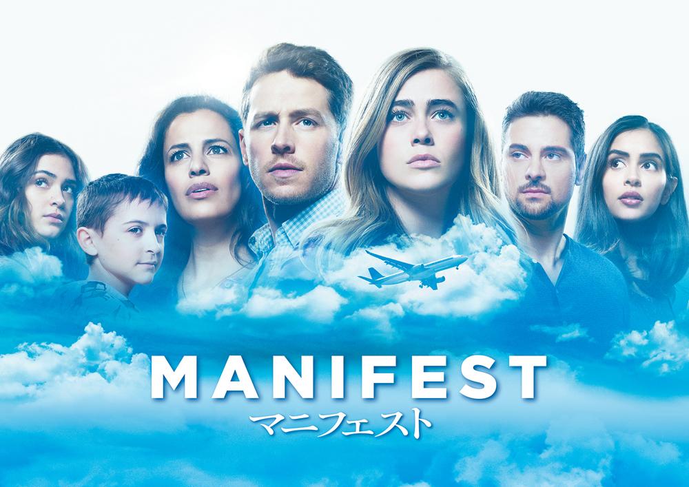 MANIFEST/マニフェスト