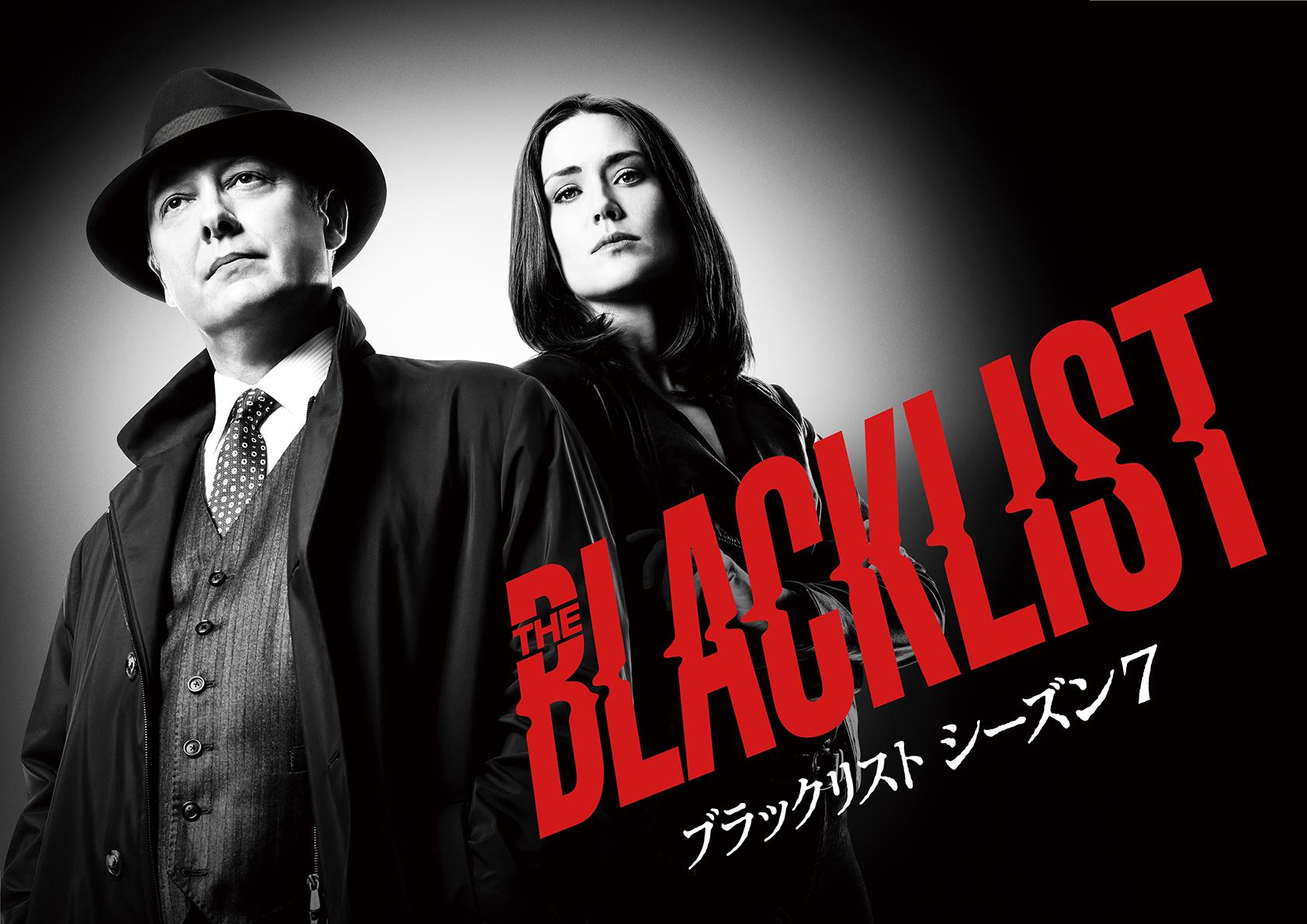 ブラックリスト シーズン7