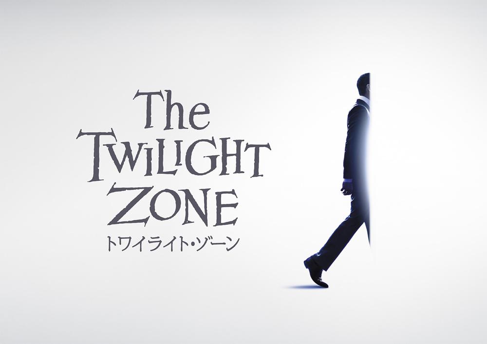 トワイライト・ゾーン