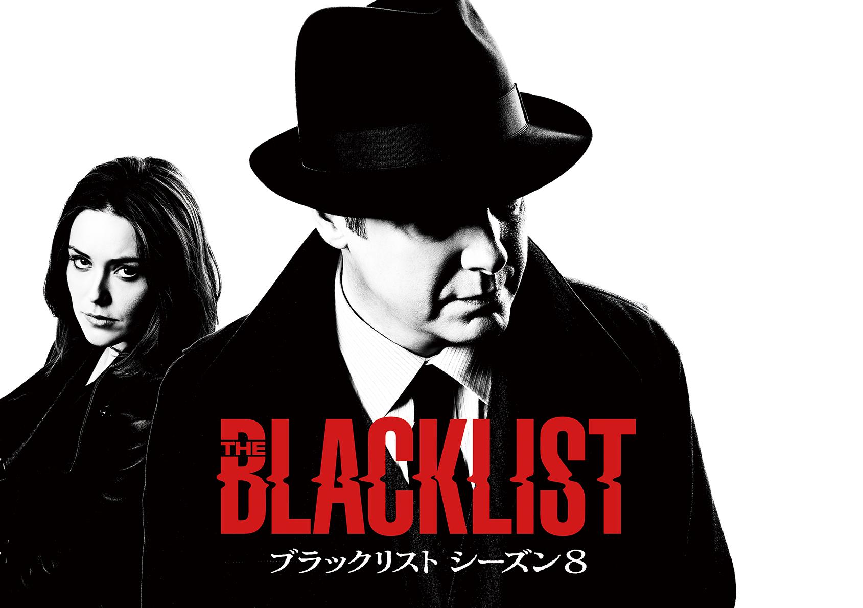 ブラックリスト シーズン8